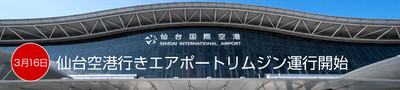 Banner_airport