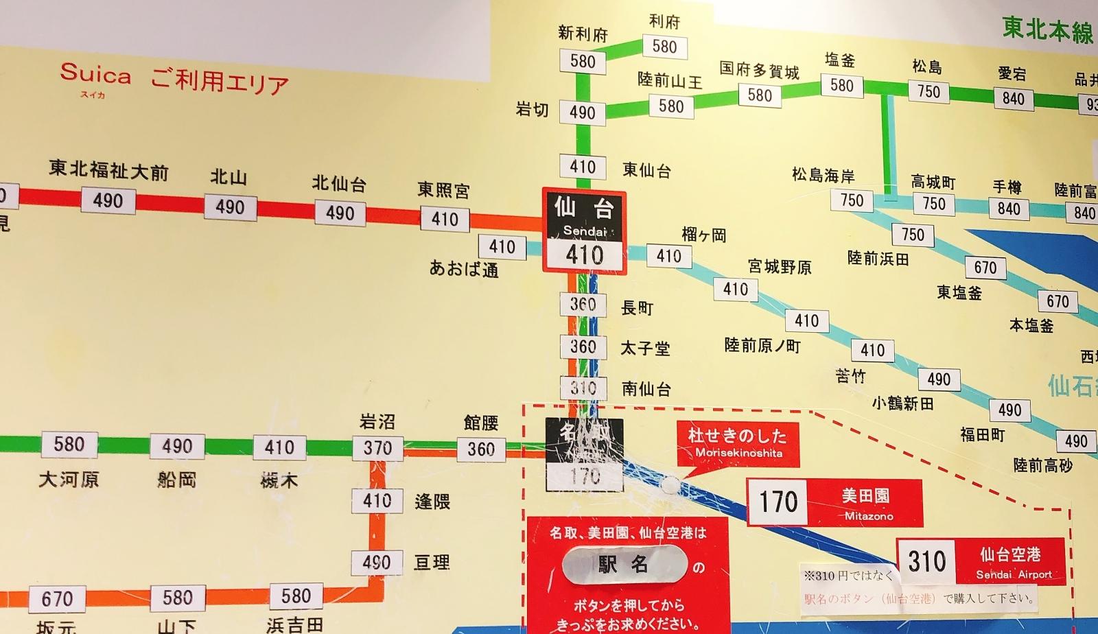 南仙台 駅 から 仙台 駅